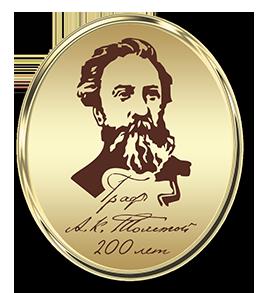 Граф А.К. Толстой